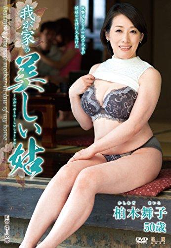 我が家の美しい姑 柏木舞子 センタービレッジ [DVD]...
