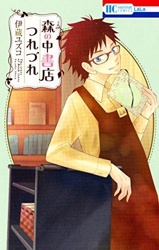森の中書店つれづれ (花とゆめコミックス)