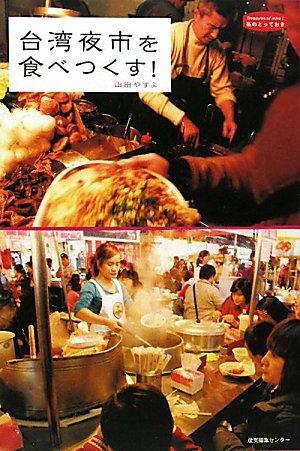 台湾夜市を食べつくす! (私のとっておき)の詳細を見る