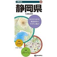 分県地図 静岡県 (地図 | マップル)