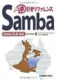 Samba逆引きリファレンスSamba3.4対応