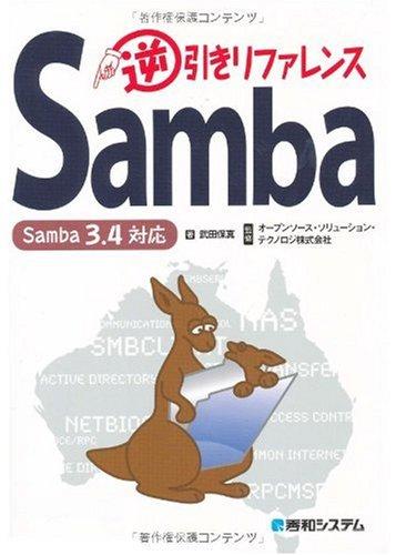 Samba逆引きリファレンスSamba3.4対応の詳細を見る