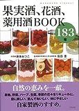 【バーゲンブック】 果実酒、花酒、薬用酒BOOK183種