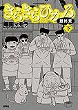 きらきらひかる最終章 下 / 郷田 マモラ のシリーズ情報を見る