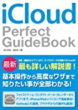 iCloud Perfect GuideBook
