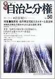 季刊自治と分権 no.50 特集:脱原発・自然再生可能エネルギーと自治体
