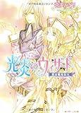 光炎のウィザード―恋は電光石火 (角川ビーンズ文庫)
