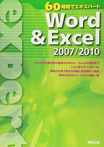 60時間でエキスパート Word&Excel2007/2010 実教出版