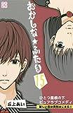 おかしな★ふたり プチデザ(15) (デザートコミックス)