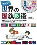 PriPri世界の国旗図鑑 国旗のぬりえCD-ROM付 (PriPriブックス)