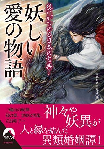 想いがつのる日本の古典! 妖しい愛の物語 (青春文庫)