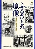 ふるさとの原像―兵庫の民俗写真集 (のじぎく文庫) 画像