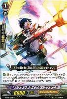 【カードファイト!!ヴァンガード】 クラッチライフル・エンジェル C bt06-052 《極限突破》
