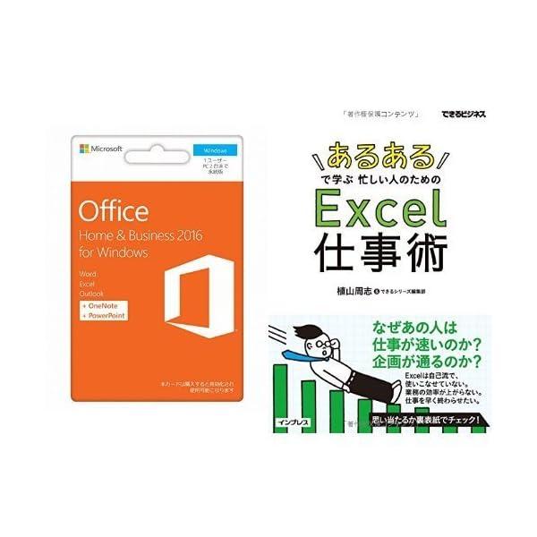 Microsoft Office Home an...の商品画像