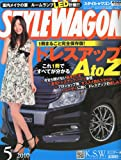 STYLE WAGON (スタイル ワゴン) 2010年 05月号 [雑誌]
