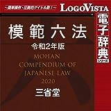 三省堂「模範六法 2020 令和2年版CD-ROM」 for Mac|ダウンロード版