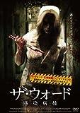ザ・ウォード-感染病棟- [DVD]