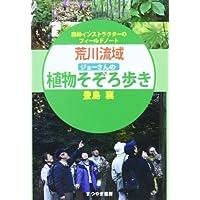 荒川流域ジョーさんの植物そぞろ歩き―森林インストラクターのフィールドノート