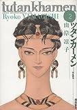 ツタンカーメン (第2巻) (希望コミックス (291))