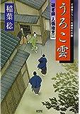 うろこ雲 研ぎ師人情始末3 (光文社文庫)