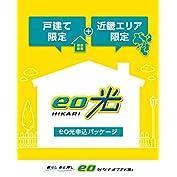 Amazon限定 eo光申込パッケージ(近畿・戸建て限定) 511060
