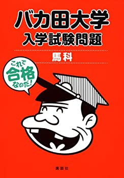 バカ田大学 入学試験問題 馬科