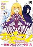 なまコイ 3 (バーズコミックス)