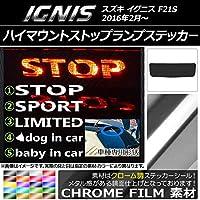 AP ハイマウントストップランプステッカー クローム調 スズキ イグニス FF21S ライトブルー タイプ2 AP-CRM1597-LBL-T2