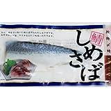 訳あり 代々木フードマート 〆鯖(しめさば) シメサバ 業務用 一人前パック 50g