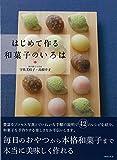 はじめて作る和菓子のいろは 季節を楽しむ和の菓子、茶席のお菓子 画像