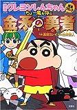 映画クレヨンしんちゃん完全コミックちょー嵐を呼ぶ金矛の勇者 (アクションコミックス)