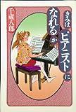 きみはピアニストになれるか