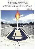 多角化視点で学ぶオリンピック・パラリンピック