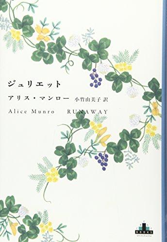 ジュリエット (新潮クレスト・ブックス) アリス マンロー 新潮社