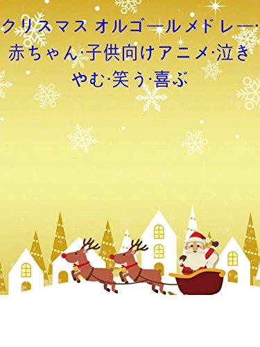 クリスマス オルゴールメドレー・赤ちゃん・子供向けアニメ・泣きやむ・笑う・喜ぶ