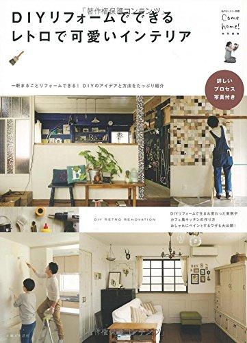 RoomClip商品情報 - DIYリフォームでできるレトロで可愛いインテリア (私のカントリー別冊)