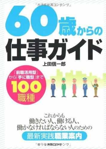 60歳からの仕事ガイド  「前職活用型」から「手に職型」まで100職種 (JBシリーズ)
