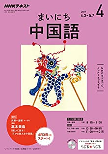 NHKラジオ まいにち中国語 2017年 4月号 [雑誌] (NHKテキスト)