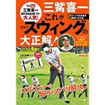 三觜喜一 これがゴルフスウィングの大正解!