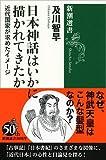 「日本神話はいかに描かれてきたか: 近代国家が求めたイメージ (新潮選書)」販売ページヘ