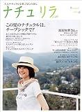 ナチュリラ vol.10―大人ナチュラルな着こなしのほん 原田知世さんモノトーンの大人マリン・この夏のナチュラルは、チ 画像