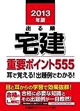 2013年版 出る順宅建 重要ポイント555 (出る順宅建シリーズ)