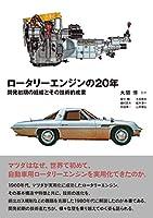 ロータリーエンジンの20年―開発初期の経緯とその技術的成果