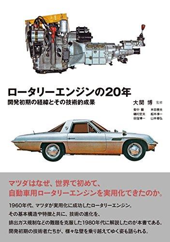 ロータリーエンジンの20年—開発初期の経緯とその技術的成果