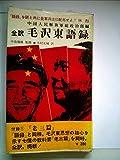 毛沢東語録 (1966年)