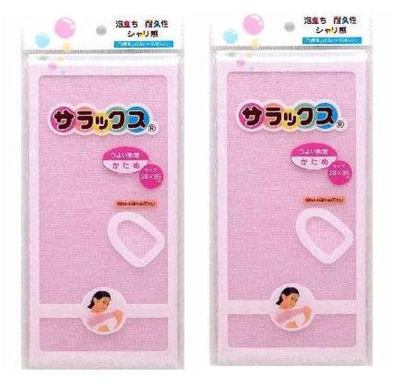 未来刺激するクランプサラックス 浴用ボディタオル かため ピンク×2個セット