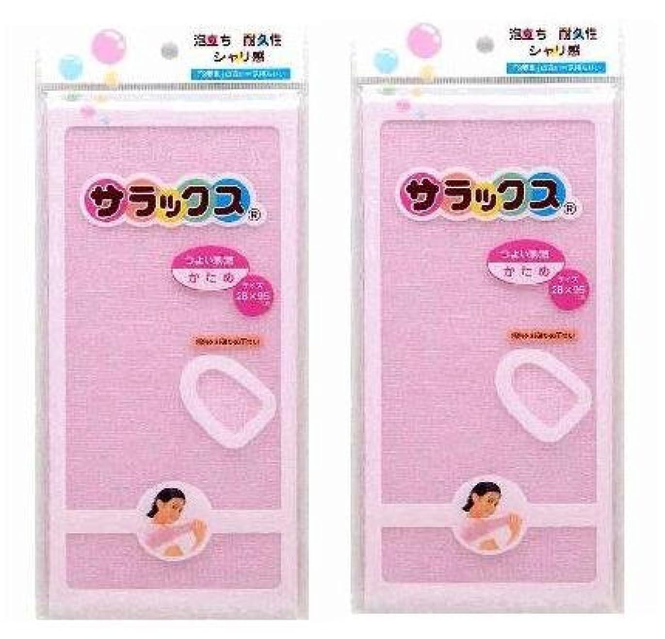 非難のぞき見ダニサラックス 浴用ボディタオル かため ピンク×2個セット