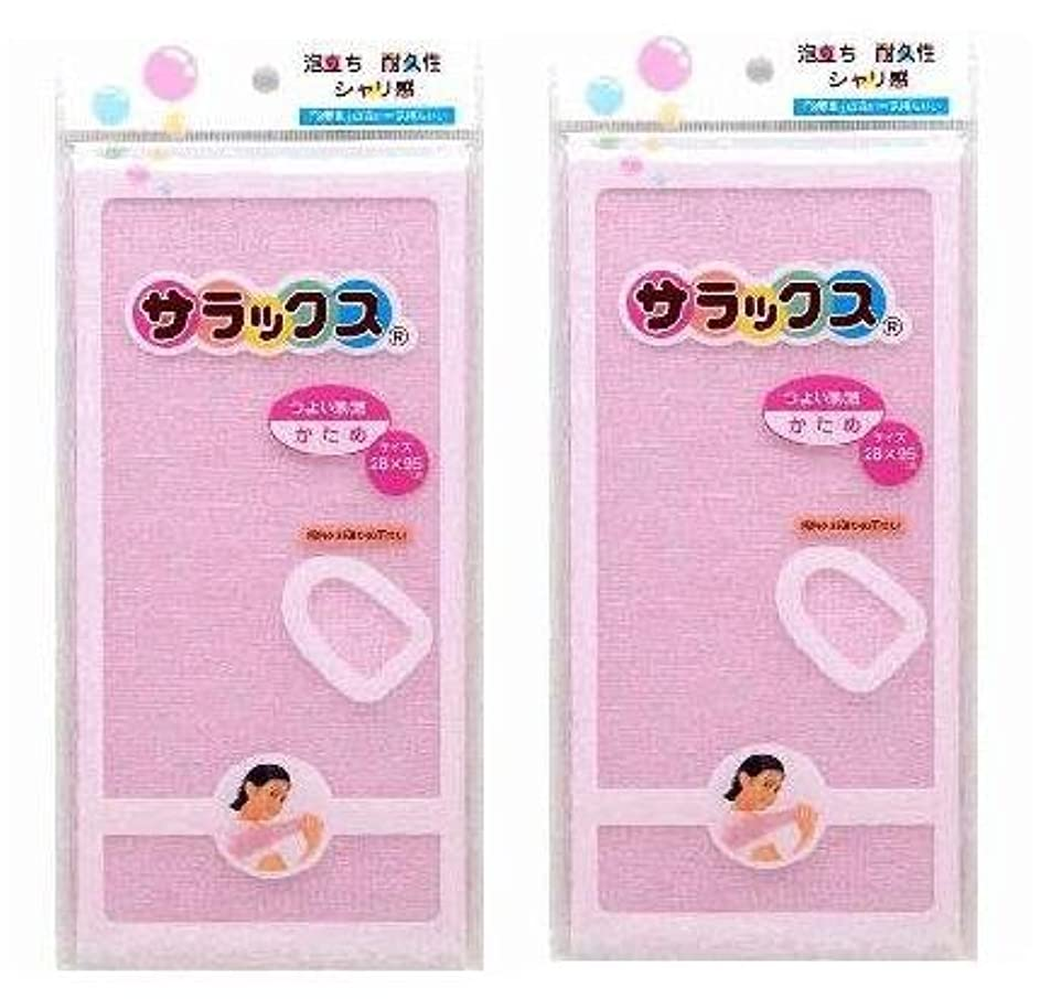 泣いているアシュリータファーマンアナロジーサラックス 浴用ボディタオル かため ピンク×2個セット