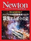 Newton ハッブル宇宙望遠鏡 厳選ショット 誕生する星々の姿