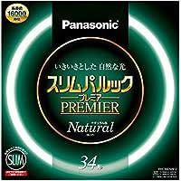 パナソニック 丸型スリム蛍光灯(FHC) 34形 ナチュラル色 スリムパルックプレミア FHC34ENW2